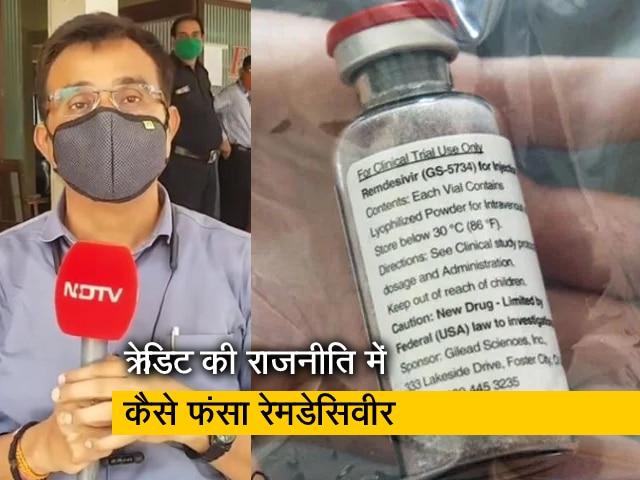 Videos : महाराष्ट्र में रेमडेसिवीर को लेकर शिवसेना और BJP में रार, लापता हुए 60 हजार इंजेक्शन