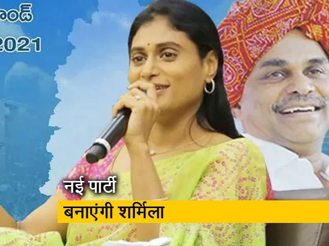 Videos : तेलंगाना की राजनीति में नया दल, YSR की बेटी वाईएस शर्मिला बनाएंगी नई पार्टी