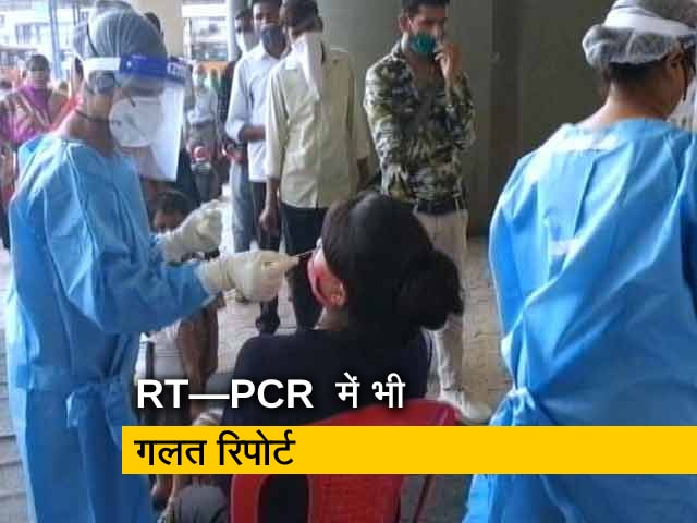 Videos : RT-PCR टेस्ट को गच्चा दे रहा है कोरोना, नई जगह छिपकर बैठ रहा है वायरस