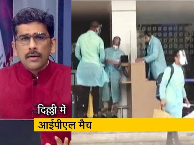Videos : कोरोना के कहर से दहलती दिल्ली में IPL, यह खेल है या इंसानियत की खिल्ली?