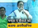 Video : बंगाल चुनाव : ममता बनर्जी के प्रचार करने पर 24 घंटे के लिए रोक