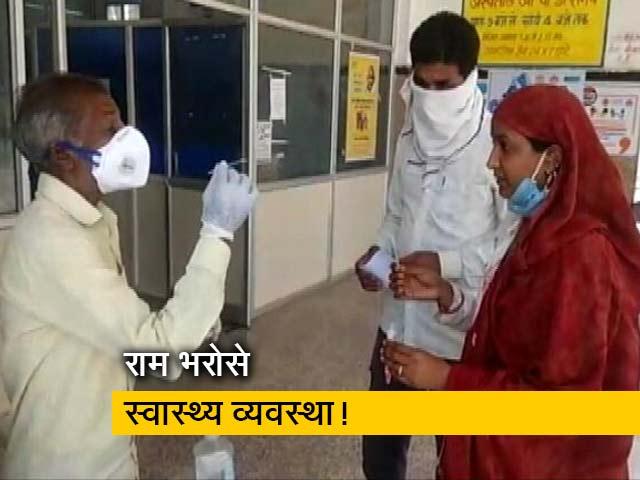 Videos : मध्य प्रदेश : माली ले रहा है कोरोना सैंपल