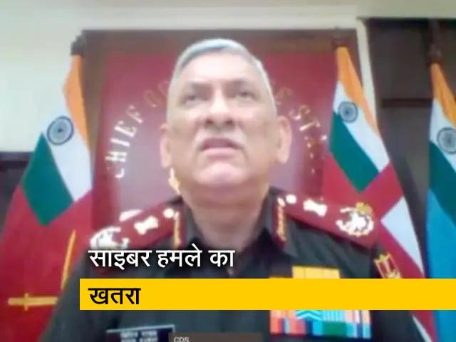 Video : चीन है भारत पर साइबर हमला करने में सक्षम : जनरल बिपिन रावत
