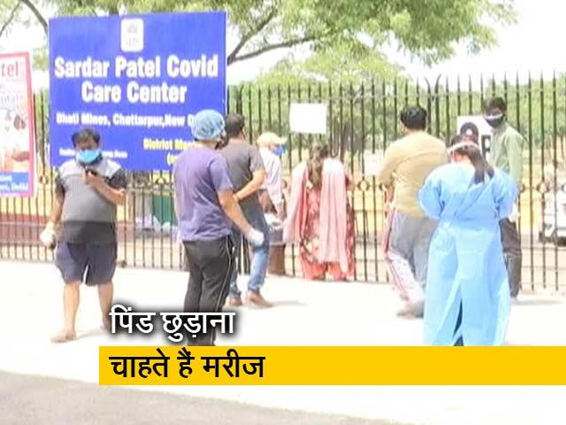 Videos : दिल्ली के छतरपुर के सरदार पटेल कोविड केयर सेंटर में  बदइंतजामी