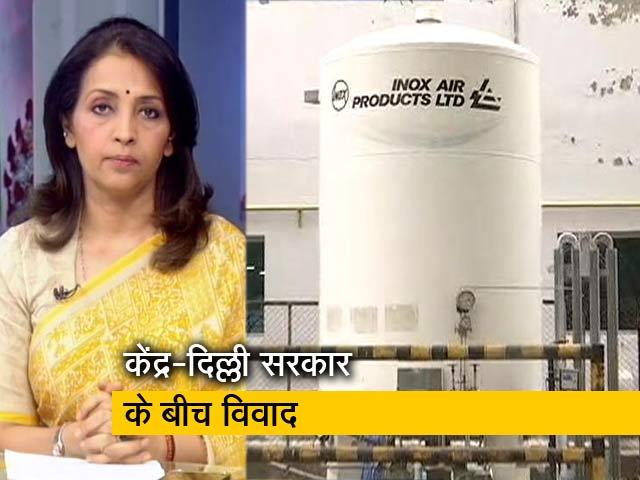 Video : प्राइम टाइम: ऑक्सीजन की कमी पर दिल्ली HC सख्त, ऑक्सीजन प्लांट के टेकओवर का आदेश