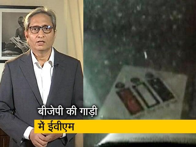 Videos : रवीश कुमार का प्राइम टाइम : BJP की गाड़ी में चुनाव आयोग की EVM, असली कहानी क्या है?