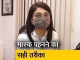 Video : कोरोना से बचाव के लिए क्या है मास्क पहनने का सही तरीका?