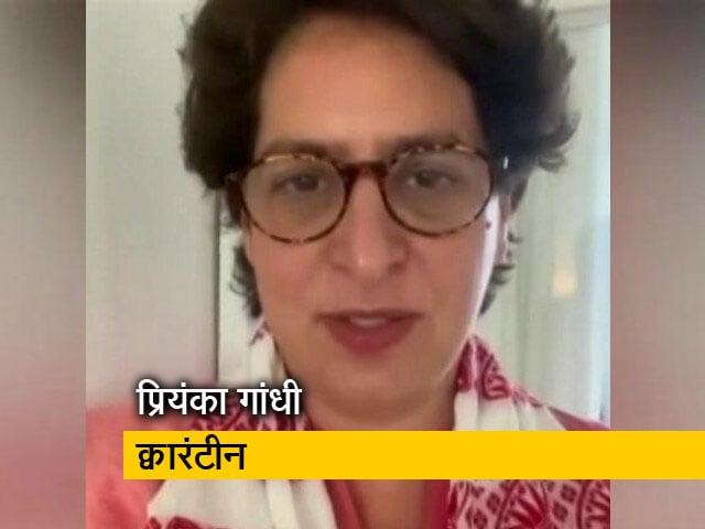 Videos : प्रियंका गांधी ने खुद को किया क्वारंटीन