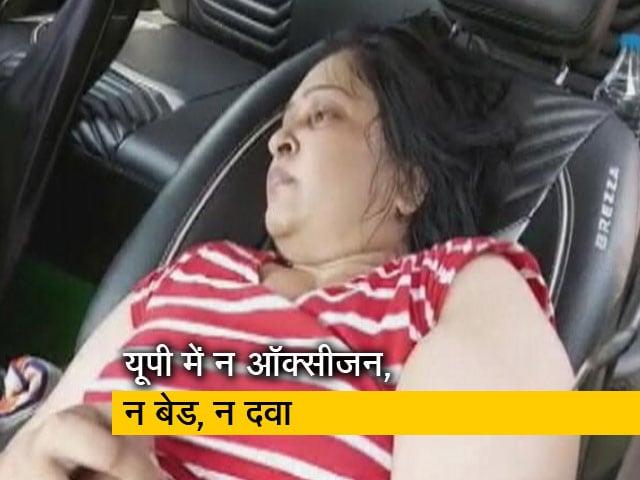 Videos : उत्तर प्रदेश: पूरे नोएडा-ग्रेटर नोएडा में एक बेड खाली नहीं