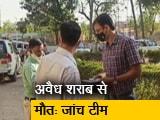 Video : बिहार: नवादा में शराब से मौतों का मामला, 5 आरोपी गिरफ्तार