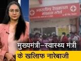 Video : देश प्रदेश : रायपुर में रेमडेसिविर के लिए लगी लंबी कतारें