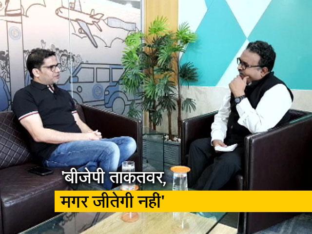 Videos : अपने प्रतिद्वंद्वी को कम करके नहीं आंकता हूं : प्रशांत किशोर