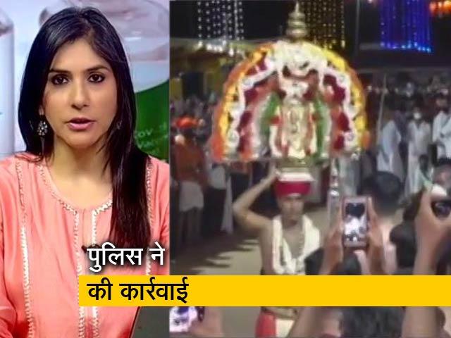 Videos : कर्नाटक के मैंगलुरु में ब्रह्मकलशोत्सव में जुटी भीड़, मंदिर प्रशासन पर केस दर्ज