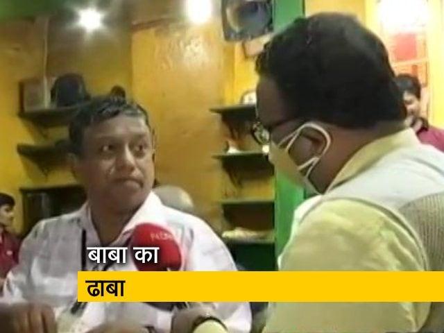 Video : कोलकाता से बाबा का ढाबा  : जानें क्या है बंगाल की जनता की राय?