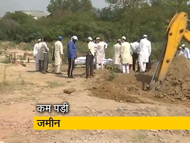 Videos : दिल्ली : कब्रिस्तान में कम पड़ गई जमीन