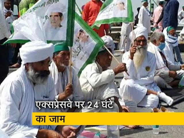 Videos : किसानों ने कृषि बिल के खिलाफ बंद किया एक्सप्रेसवे, 24 घंटे तक रहा जाम