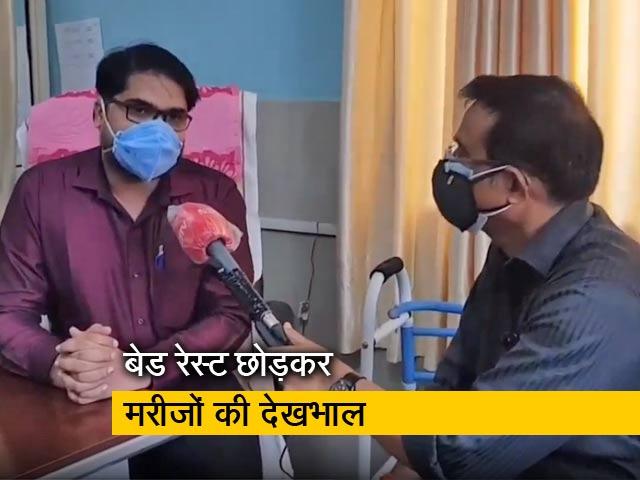 Video : अपना दर्द भूलकर अस्पताल में मरीजों के इलाज में जुटे डॉ अशोक गीते
