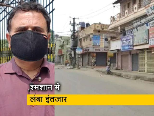 Video : बेंगलुरु में कोरोना वायरस संक्रमण के करीब 17 हजार नए केस सामने आए