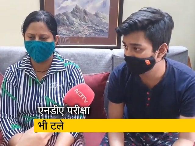 Videos : NDA परीक्षा भी टालने की मांग
