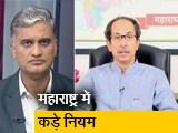 Video : प्राइम टाइम : महाराष्ट्र में कोरोना से बिगड़ते हालात, 14 अप्रैल से धारा 144 लागू