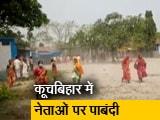 Videos : कूचबिहार हिंसा पर चुनाव आयोग सख्त, नेताओं के जाने पर रहेगी पाबंदी