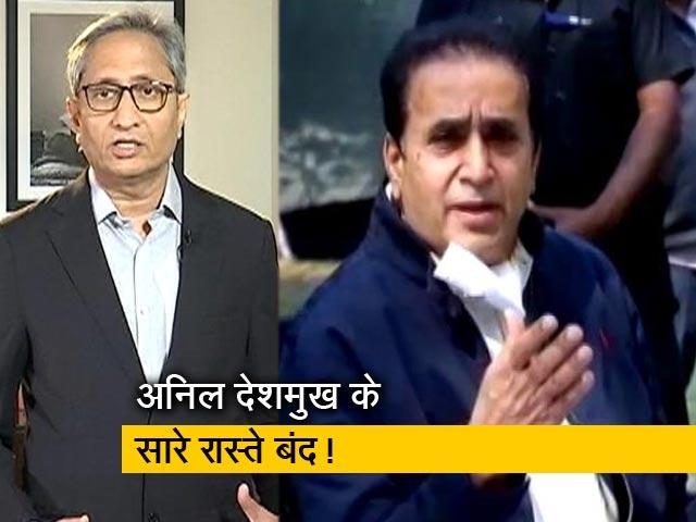 Videos : रवीश कुमार का प्राइम टाइम : अवैध वसूली के आरोप में फंसी महाविकास अघाड़ी सरकार