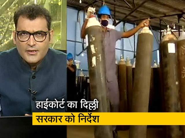 Video : 5 की बात: एक ऑक्सीजन प्लांट को टेकओवर करें: दिल्ली HC
