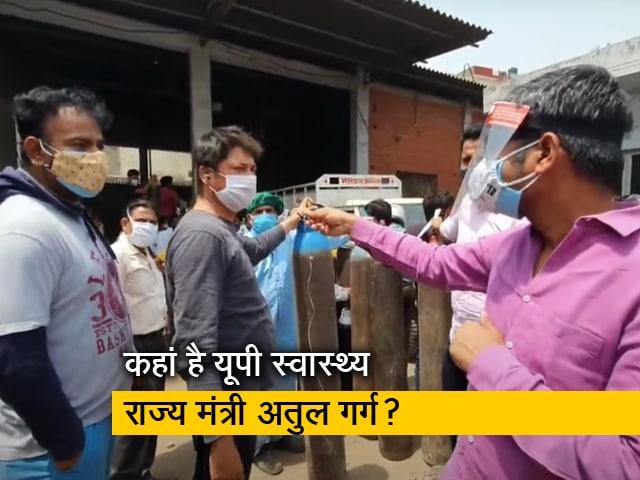 Videos : गाजियाबाद में ऑक्सीजन दिलाने की प्रशासनिक कोशिश क्यों हुई ध्वस्त?