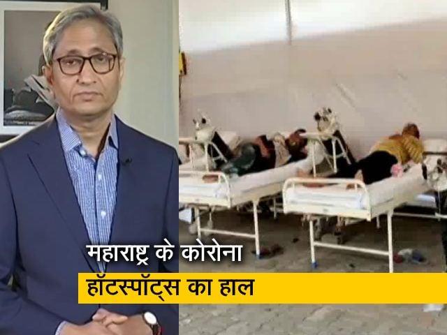 Videos : रवीश कुमार का प्राइम टाइम : कोरोना से जंग में कहीं ऑक्सीजन सिलेंडर की कमी तो कहीं बेड की किल्लत