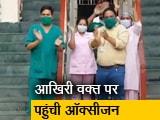 Video : मुंबई : ऑक्सीजन आई तो जान में जान आ गई