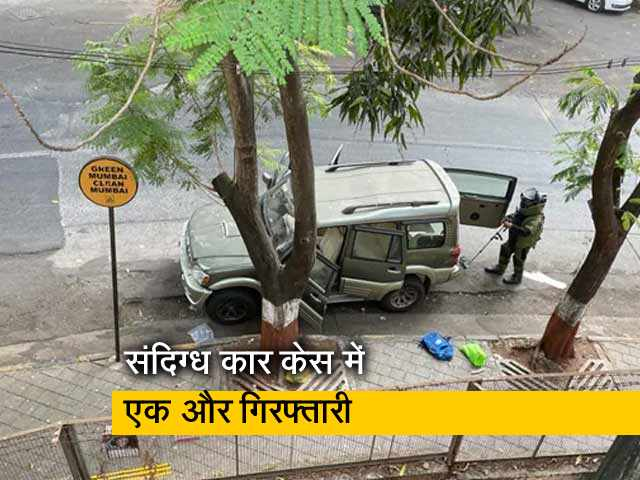 Videos : एंटीलिया कार केस: NIA ने मुंबई पुलिस के API रियाज़ काज़ी को किया गिरफ्तार