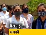 Video: छत्तीसगढ़ : घर लौट रही हैं ANM की छात्राएं