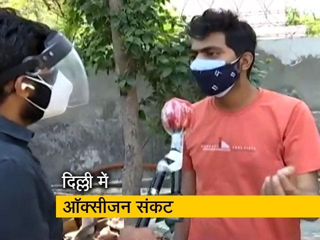 Video : दिल्ली में ऑक्सीजन के लिए हाहाकर, अस्पताल में 25 मरीजों की मौत