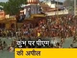 Video : कुंभ को प्रतीकात्मक ही रखा जाए : पीएम मोदी