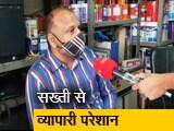 Video : महाराष्ट्र में सख्ती बढ़ने से परेशान हुए व्यापारी