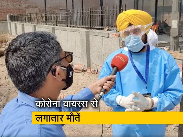 Videos : कोरोना से मौतें, दिल्ली के सीमापुरी में बनाया जा रहा नया श्मशान घाट