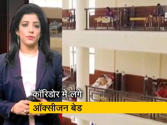 Videos : राजस्थान में कोरोना से हालात खराब, अस्पताल के कोरिडोर में लगाए गए ऑक्सीजन बेड