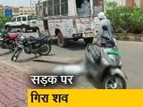 Video: मध्य प्रदेश : विदिशा में शव वाहन से सड़क पर गिरा शव