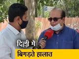 Video: दिल्ली में दो अस्पतालों के डॉक्टर और स्टॉफ कोरोना पॉजिटिव