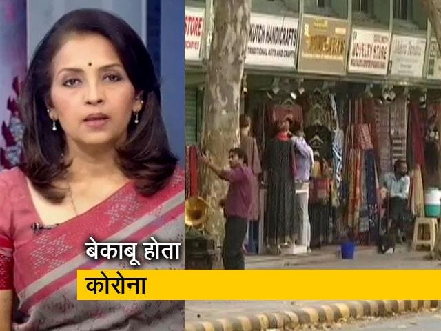 Videos : देस की बात : दिल्ली में अब वीकेंड कर्फ्यू