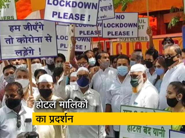 Videos : महाराष्ट्र सरकार के आदेश के खिलाफ होटल-रेस्तरां मालिकों का प्रदर्शन