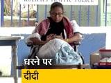 Video : बैन के खिलाफ ममता बनर्जी का धरना