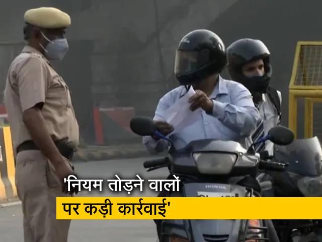 Videos : दिल्ली में वीकेंड कर्फ्यू : पुलिस कर रही सख्त चेकिंग