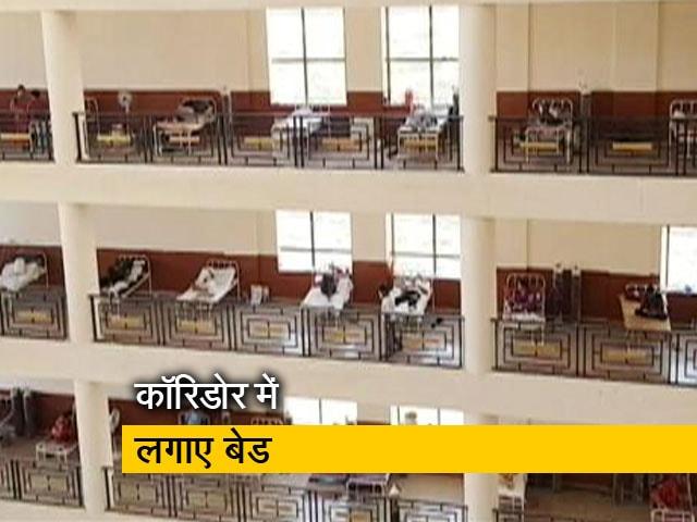 Videos : राजस्थान : कॉरिडोर में लगाए ऑक्सीजन वाले बेड