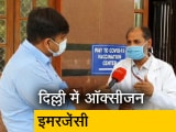 Video : दिल्ली में ऑक्सीजन को लेकर 'इमरजेंसी' जैसे हालात क्यों, बता रहे हैं शरद शर्मा