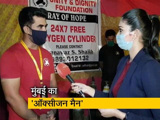 Videos : सिटी सेंटर : मुंबई के शख्स ने बनाया वॉर रूम, मुफ्त बांट रहा ऑक्सीजन