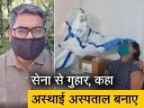 Video : करोना की हालत चिंताजनक, मंत्री के बाद अब सांसद ने घेरा योगी सरकार को...