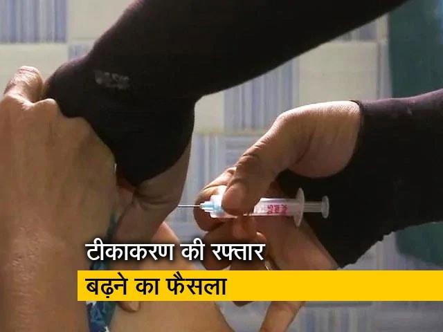 Videos : कोरोनावायरस: दिल्ली में अब 24 घंटे टीकाकरण, रात में भी खुलेंगे केंद्र