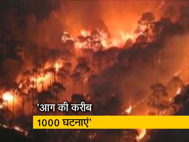 Videos : देश प्रदेश: उत्तराखंड के जंगलों में भयंकर आग, जानें क्या है वजह