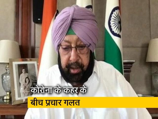 Videos : पंजाब में चुनाव होता तो चुनावी रैलियों पर पाबंदी लगा देता : कैप्टन अमरिंदर सिंह